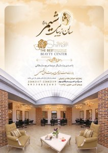shimer-palladium-beauty-salon.1