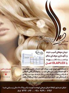 donia-beauty-salon