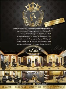 matia-beauty-salon