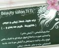 titi-beauty-salon-in-ardabil