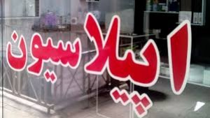 shahd-asal-waxing-epilation-salon-in-bandar-abbas