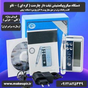 دستگاه ميكروپيگمنتيشن تبلت دار چارمنت ( کره ای ) - تاتو - فروش ویژه سی دی آموزشی
