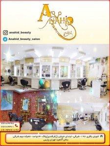 سالن آرایش و زیبایی آناهيد Anahid beauty salon