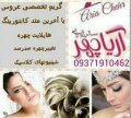 ariya-chehre-beauty-salon-in-semnan