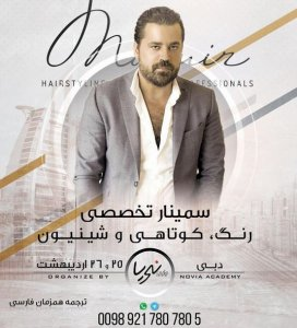 بیوتی تور در دبی  - سمینار تخصصی میکاپ رنگ شنیون هیرکات Beauty Tour Net in Dubai
