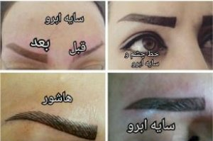 tattoo-eyebrow-shadow-in-khorramabad